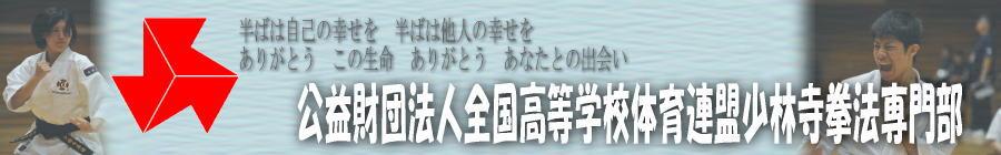 公益財団法人全国高等学校体育連盟少林寺拳法専門部